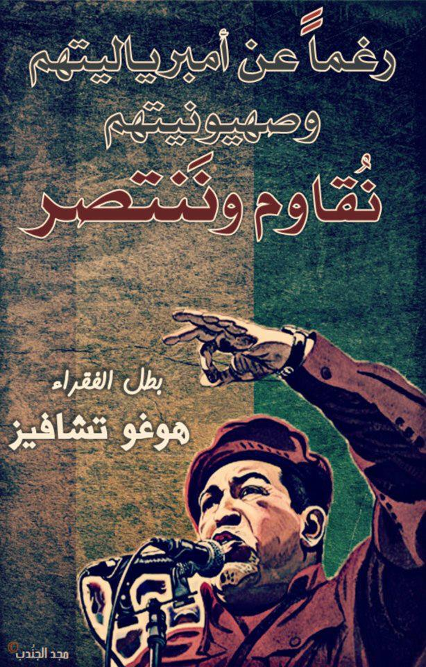 Hermoso poster de Hugo Chávez en árabe